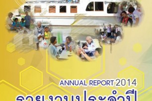 Thai Red Cross Relief and Community Health Bureau Annual Report 2014