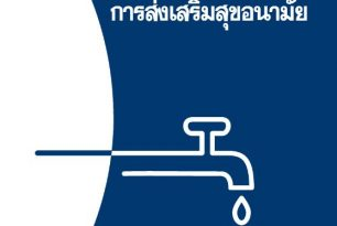 Minimum standards in water supply, sanitation and hygiene promotion – SPHERE