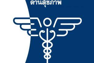 Minimum standards in health action – SPHERE