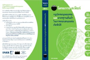 cover – SPHERE