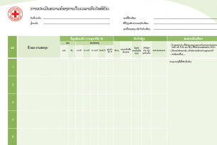 Form: Needs Assessment when a Disaster Occurs (in Lao)