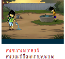 Comic Book: Protecting Communities – Prevention of Mosquito-Borne Diseases [in Khmer]
