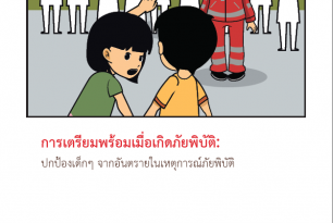 Preparing for disaster: Protecting girls and boys in disasters [Thai]