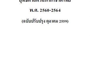 Thai Red Cross Strategies 2017-2021