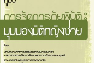 Handbook on Gender Mainstreaming in Disaster Management [Thai language]