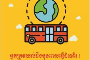 HIV-Migration Leaflet Khmer