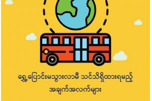 HIV-Migration leaflet Myanmar