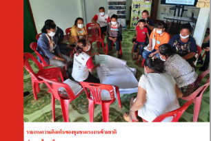 Thai_MIGRANT WORKERS AMIDST COVID-19: CONCERNS OF EMPLOYMENT AND EDUCATION