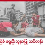 Basic First Aid Course in Burmese