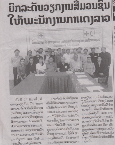 Coverage in Lao Pattana, page 4, 23 March 2017 issue.