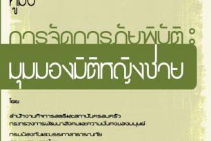 Handbook on Gender Mainstreaming in Disaster Management [Thai language]